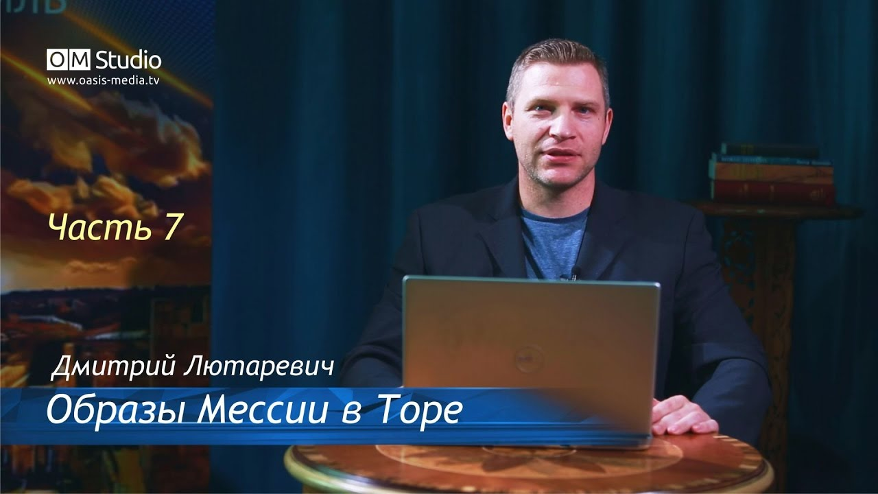 Образы Мессии в Торе/ Прообразы участников жертвоприношения. Часть 7