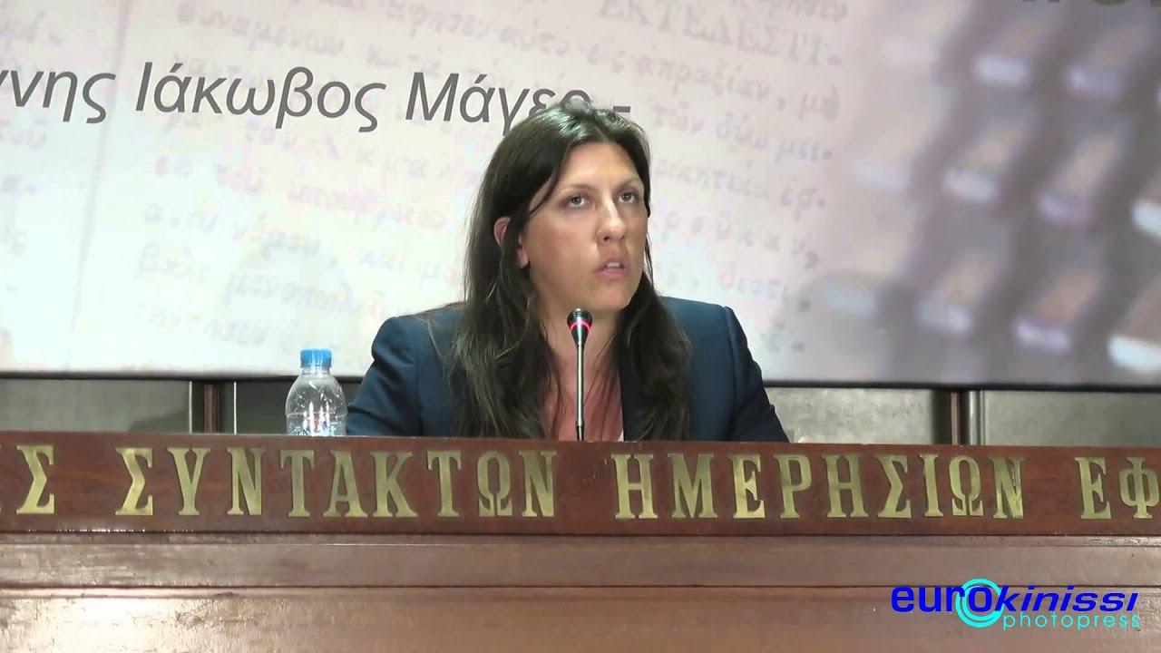 Ζ. Κωνσταντοπούλου : Υπήρχε εναλλακτική για το Μνημόνιο, αλλά όλοι αδράνησαν