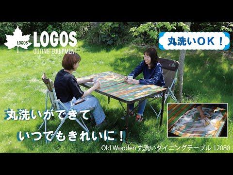 【超短動画】Old Wooden 丸洗いダイニングテーブル 12080