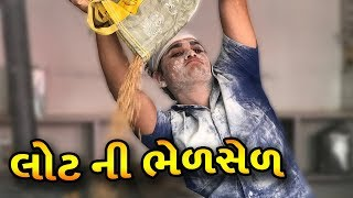 Video Khajurbhai ni moj - લોટ ની ભેળસેળ - IPL cricket ni moj MP3, 3GP, MP4, WEBM, AVI, FLV Mei 2018