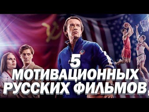 5 КРУТЫХ РОССИЙСКИХ ФИЛЬМОВ ПРО СПОРТ - DomaVideo.Ru