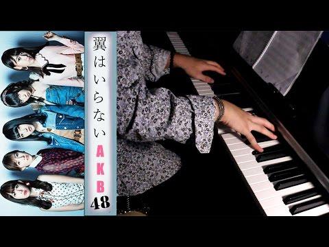 AKB48 - 「Tsubasa wa Iranai」 Piano Ballad ver. /翼はいらない