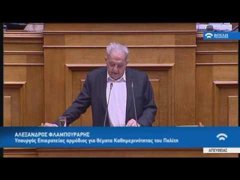 A.Φλαμπουράρης (Υπουργός Επικρατείας) (Ψήφος εμπιστοσύνης στην Κυβέρνηση)(10/05/2019)