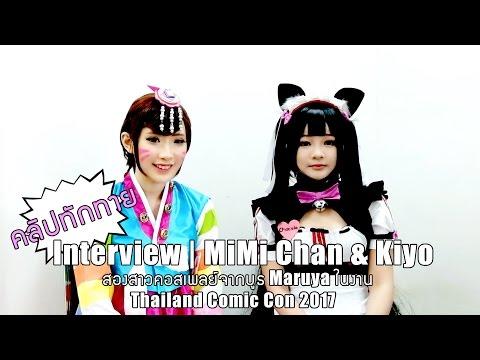 คลิปทักทายจาก MiMi Chan และ Kiyo สองเกสต์คอสเพลย์เยอร์สาวจากบูธ Maruya ในงาน Thailand Comic Con 2017