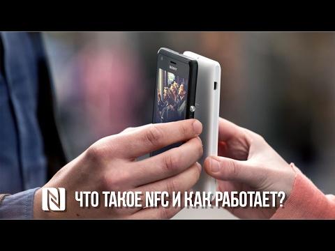 Зачем смартфону NFС Что такое NFС и как оно работает - DomaVideo.Ru