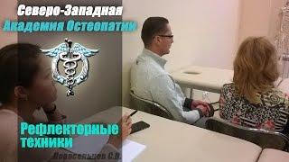 Рефлекторные техники — Новосельцев С.В. — видео