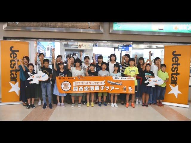 関西空港親子ツアームービー