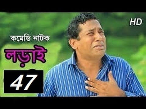 Lorai || Bangla Comedy Serial || Lorai Part 47 || Good Print