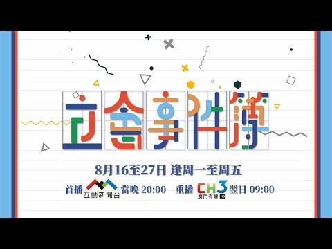 【立會事件簿 第七集】「大灣區」 ...