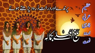https://www.facebook.com/khurramlatifi.Page Produced by: Khurram Latifi. Great Arabic Naat & Darood Tazmeen Bar Rubaai...