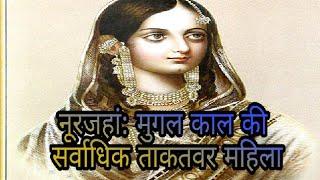 Video नूरजहां मुगल काल की सर्वाधिक ताकतवर महिला || The Most Powerful Mughal Queen Noor Jahan MP3, 3GP, MP4, WEBM, AVI, FLV Juni 2019