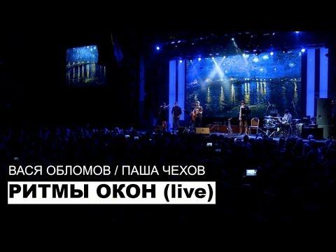 Вася Обломов Fт. Паша Чехов - Ритмы Окон (livе) - DomaVideo.Ru