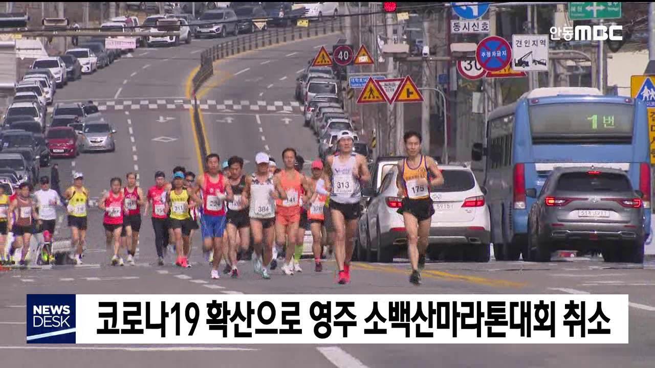 영주 소백산마라톤대회 취소