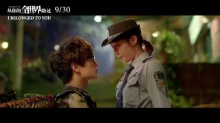 'I Belonged to You' Movie Trailer with Eng Sub In Cinema SEPT 29 AU/NZ