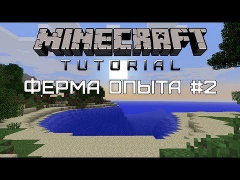 Minecraft Tutorial — Ферма опыта #2 [Quick and Easy]