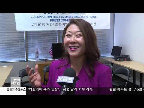 한인사회 소식 6.14.17 KBS America News