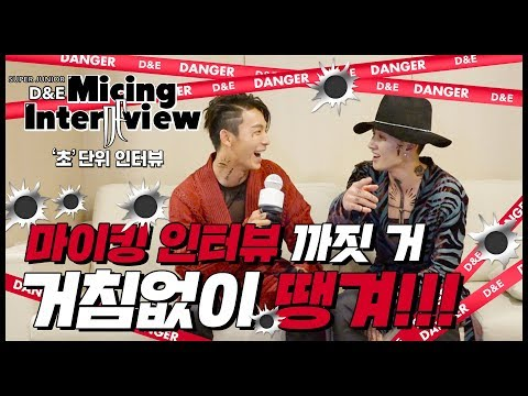 Micing Interview 마이킹인터뷰_ SUPER JUNIOR-D&E 슈퍼주니어-D&E '땡겨 (Danger)' - Thời lượng: 5 phút, 44 giây.