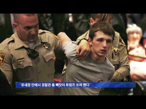 트럼프 살해 기도, 영국남성 체포 6.21.16 KBS America News