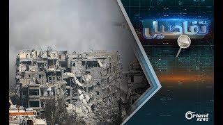 النظام يستغل القانون رقم 10 للاستيلاء على بيوت المهجرين بمحيط دمشق
