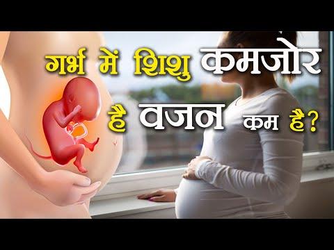Garbh Me Baby ka kamjor hona Baby Ka Vajan Badhana गर्भ में शिशु का वजन कम हो या शिशु कमजोर हो तो