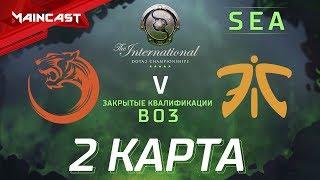 TNC Tiger vs Fnatic (карта 2), The International 2018, Закрытые квалификации | Ю-В Азия
