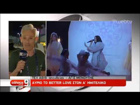 Eurovision: Πρώτη πρόβα τζενεράλε της ελληνικής συμμετοχής | 13/05/2019 | ΕΡΤ