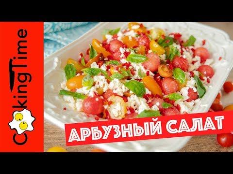 АРБУЗНЫЙ САЛАТ 🍉 очень вкусный летний САЛАТ из АРБУЗА и ПОМИДОРОВ 🍅 простой ПП рецепт - DomaVideo.Ru