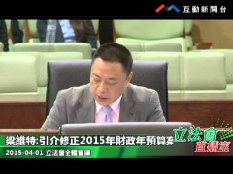 修正2015年財政年預算案引介