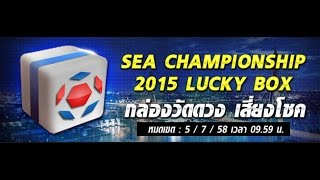 FIFA Online 3 ลองชิม ลัคกี้ SEA Championship 2015  จำนวน 61 กล่อง จัดไป???, fifa online 3, fo3, video fifa online 3