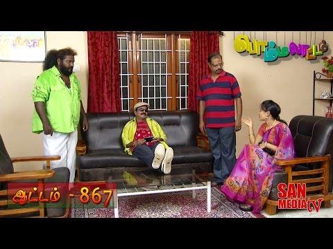 Bommalattam 09-11-2015   Sun Tv Serial