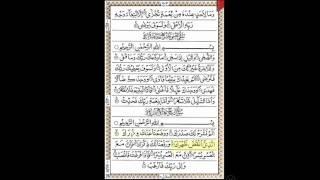 Please watch in FULL HD (1080p HD) to read the Quran.94. Surah Al-Sharah {Sudais} [15 Line - Quran Line for Line] [Full HD 1080p]