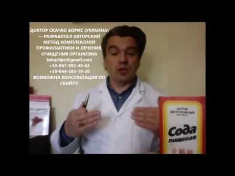 лечение содой простатита, подагры, диабета, рака, от кашля, от паразитов и глистов в новом видео