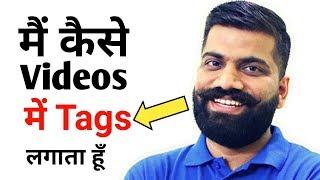 Technical guruji | कैसे अपनी Videos me Tags लगाते हैं! | Laptop or Mobile?