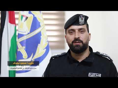 شرطة هندسة المتفجرات توجه رسالتها للمواطنين بعدم العبث بمخلفات الاحتلال والاتصال على الرقم 100ىحفاظا على حياتهم
