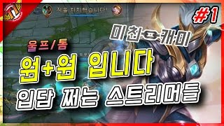 Download Video SKT T1 Wolf Play Karma With Tom! Fantastic Duo  !! [Full Game] MP3 3GP MP4