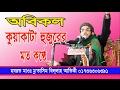 জান্নাতি মোমিনদের গুণাবলী | Mawlana Mutasim Billah Atiki | Bangla waz 2017 By New Mahfil Media