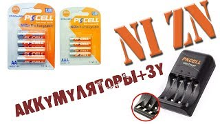 NI-ZN аккумуляторы PKCELL 1,6 v 2500 mWh.  Сравнение с NI-MH