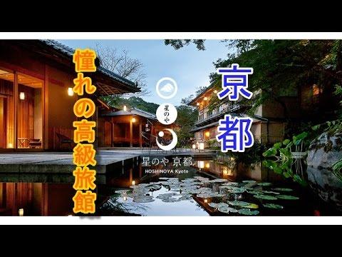 京都の旅館なら!京都高級旅館 人生で一度は泊まりたい