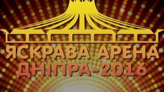 Яскрава арена Дніпра – 2016. Підсумковий ролик