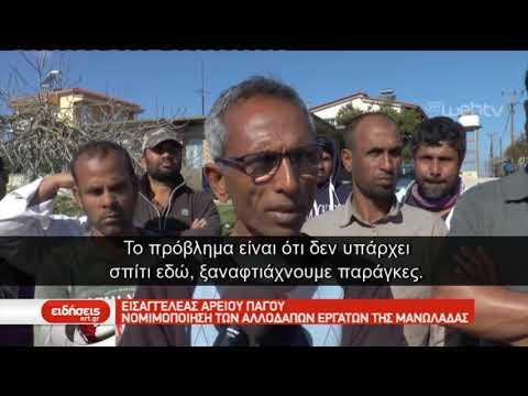 Νομιμοποίηση των αλλοδαπών εργατών της Μανωλάδας | 21/02/2019 | ΕΡΤ