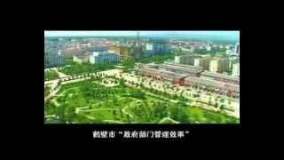 Hebi China  city photos : He'bi (Hebi) [Beautiful structures] - Chinese city (Henan province)