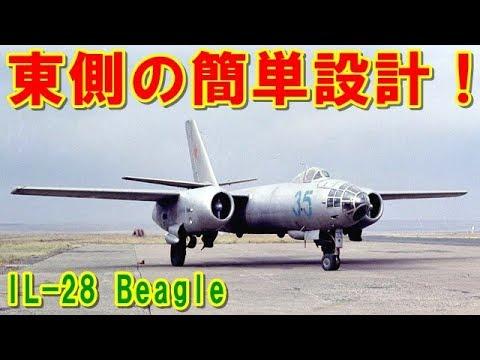 「Il-28」ビーグルは、ロシアの「イリューシン設計局」が開発した機体である。コスパがよく、世界21ヶ国に輸出され広く運用された機体とは・・・  続きは動画をご覧下さい。   Favorite:【エリア88】【エースコンバット】【沈黙の艦隊】    【ロシア】コスパ重視の簡単設計『IL-28』ビーグル!軽快で扱い易く大量生産され東側諸国で活躍し中国でも「H-5(轟炸五型)」になった「イリューシン」の機体の挑戦の記憶とは【ポイントTV】エリア88     ≪おすすめ関連動画≫   【ロシア】なぜベストセラーになったのか?『MiG-21』フィッシュベッド!60年以上現役の傑作機だが西側では悪役イメージな世界で最も生産された超音速戦闘機の挑戦の記憶とは【ポイントTV】エリア88 https://youtu.be/7Es8OxjFkhQ    【ロシア】なぜ東側のハリアーになれなかったのか?『Yak-38』フォージャー!威信をかけ開発されたが「まがい物」と呼ばれたヤコヴレフの垂直離着陸機の挑戦の記憶とは...