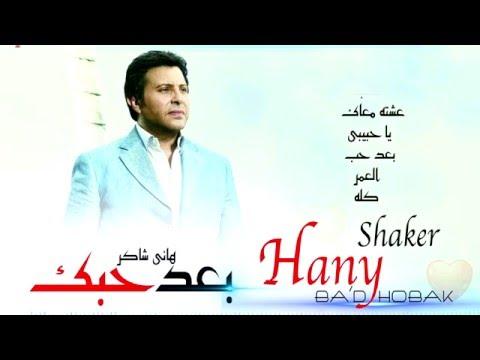 هاني شاكر - بعد حبك /جديد