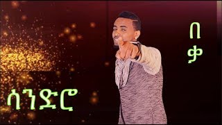 Video በቃ ⎜New Eritrean Song 2017 by Mehreteab Gebrezghi  (Sandro  ) BEQA BEQA MP3, 3GP, MP4, WEBM, AVI, FLV September 2018