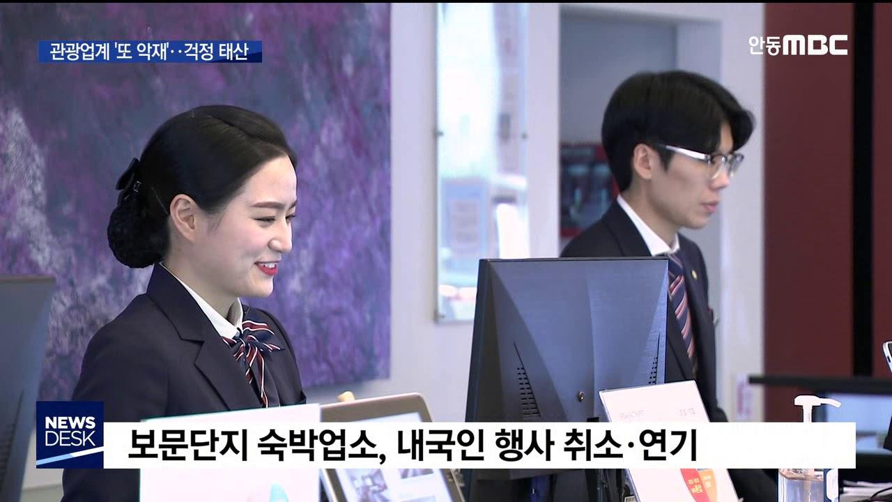 R)관광업계 '또'‥걱정 태산