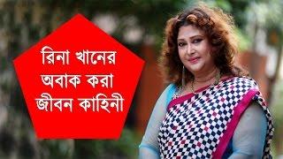 Video অভিনেত্রী রিনা খানের অবাক করা জীবন কাহিনী | Rina Khan  Bangla Movie News 2016 | Bangla News Today MP3, 3GP, MP4, WEBM, AVI, FLV Desember 2017