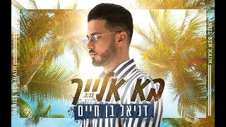 הזמר דניאל בן חיים - בסינגל חדש - בא אלייך