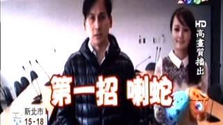 0207--華視--網路蛇拳大賽
