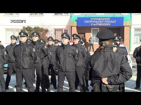 Її зброя - усмішка: у Рівному побільшало дівчат-поліцейських [ВІДЕО]