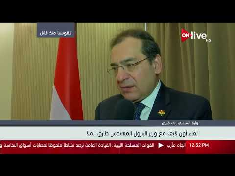 بالفيديو وزير البترول مصر ماضية فى خطوات ثابتة لتكوين المركز ا...  نت